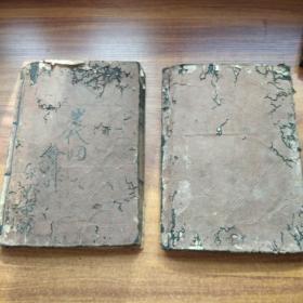 和刻本  《孟子》2册   卷3---6,,卷11--14。 1794年发兑