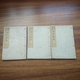 《鉴定秘诀陶器类集》三册全   浪华 嵩山堂    大正6年(1917年)发行