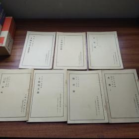 孔网稀见    日文原版书    圣贤遗书新释丛刊  《传习录》《陶渊明》《小学》《王阳明文录》《日暮砚》《二宫尊德语录》《人物百话   世说新语抄 》等7册    昭和10年(1935年左右)《》