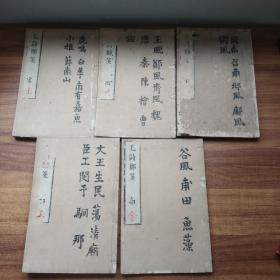 线装古籍    清中期    和刻本   《毛诗郑笺 》  20卷5册全      宽延2年(1749年) 皇都书林【210726】