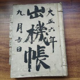 手钞本   老账本  《出機帐 》   抄写本     皮纸      装订整齐   大正6年(1917年)    空白页100页左右