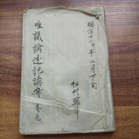 手钞本   《唯识论述记讲辨》卷一   佛教类内容      佛经佛学  纸捻装订本     明治12年(1879年) 厚1.5厘米