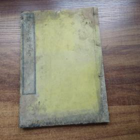 孔网唯一     线装古籍    和刻本   老课本  老教材  《算法求积通考》卷三    几何书       图版多