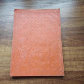 线装古籍      手钞本《  或御持言书》中  抄写本       佛经佛学   佛教类书籍   大开本