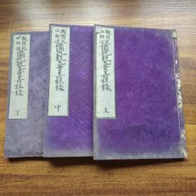 手钞本《佛说观无量寿经録》3册全     总厚约4厘米     明治27年(1894年)   佛经佛学   佛教类书籍