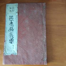 线装古籍     手钞本《愚秃钞義要》      佛经佛学   佛教类书籍