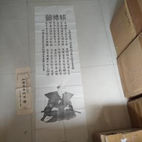 孔网唯一     木板水印     二宫先生御肖像    手钞  报德训     41.5CM*135CM