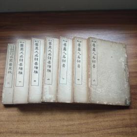 民国时期(1915年) 《日本书画人名辞书正编》《日本书画人名辞书续编》《日本书画人名辞书附卷名家书画谈》大全套七厚册全       大正四年发行