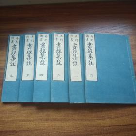 稀见美品     和刻本   新刻头书《书经集注》  6册全     庆应2年(1866年)  书经集注  品相特别好