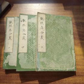 孔网唯一       手钞本《观经序分義》3册全     总厚约6厘米     明治26年(1893年)   佛经佛学   佛教类书籍