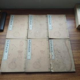 和刻本 《  本朝陶器考证》 6册全    木版印刷       古陶瓷相关    明治27年(1894年)发行