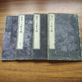 和刻本 《唐宋八大家文格 》 4册 (应5册全,缺第3册)  文久三年(1863年)刻