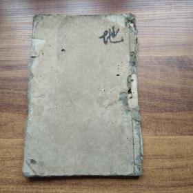 佛教类内容    线装古籍     和刻本  《 改邪钞本》         佛经佛学  宝曆2年(1752年)