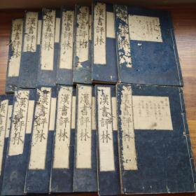 线装古籍    和刻本  《汉书评林》存14册  大本厚册(总厚15厘米)