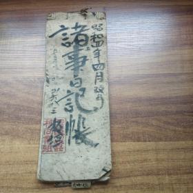 手钞本   老账本  《诸事日记帐 》  一册全   抄写本     皮纸      装订整齐   昭和4年(1929年)