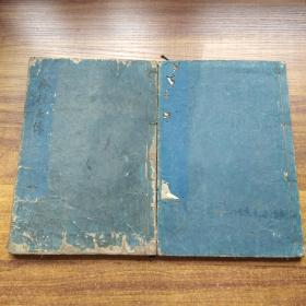 和刻本 线装古籍 《春秋左氏传》存2册
