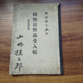 手钞本   老账本  《织物原料品受入账》   抄写本     皮纸      装订整齐     1912年    空白页17左右