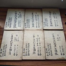手钞本   老账本  《 一笔限*别地价取调帐》 6册      抄写本     皮纸      装订整齐       明治10年(1877年)