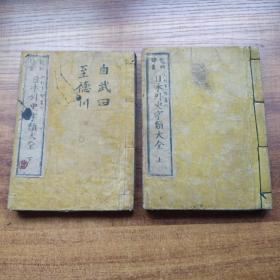 和刻本     《鳌头插画 日本外史字类大全 》线装2册全    插图多    木刻版画    明治23年(1890年)