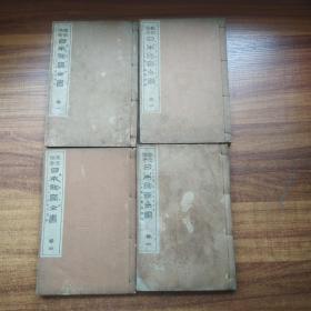 古陶瓷相关   鉴定备考 《 日本陶器全书》 四册全    木版印刷     大正6年(1917年)发行