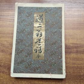 日本原版书籍     心学道话 《道二翁道话  》 6编一册全        中泽道二翁著    明治25年(1892年)