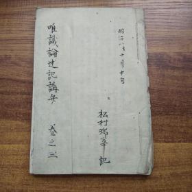 手钞本   《唯识论述记讲辨》卷三     佛教类内容      佛经佛学  纸捻装订本     明治8年(1875年)