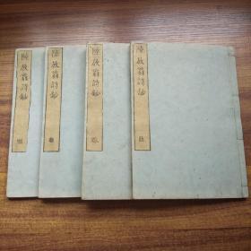 清中期 和刻本 《陆放翁诗钞》凤龟龍麟   4册全  享和元年(1801年)新镌    大开本   无片假字   刻印俱佳