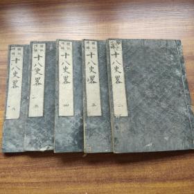 线装古籍    和刻本  《十八史略》存5册  大开本