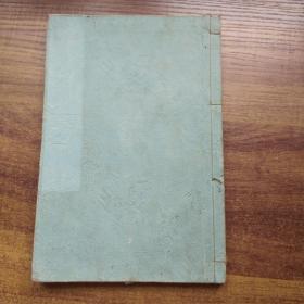 线装古籍    和刻本  《标注汉文入门》一册全   收录短文112篇     吉川半七藏版    明治25年(1892年)出版