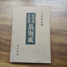 稀见    日本原版书籍    庄内百姓  天保义举《鸟海风?》一册全     日高辉忠著    1940年发行