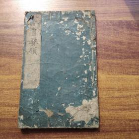 和刻本  线装古籍   《草书要领》下卷(卷4--卷5)   1664年