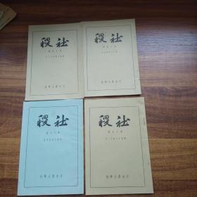 日文原版书籍《社稷》4册     昭和13年(1928年)----1930年    日本农士学校