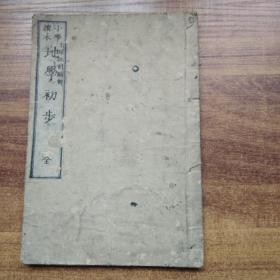 线装古地理类书籍 和刻本  《地学初步 》 一册全    木刻版画  插图多      明治12年(1879年)刻成发兑