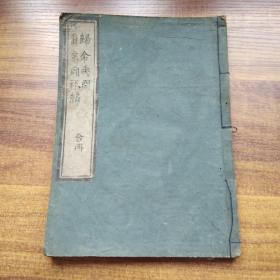 线装古籍     手钞本《归命或问  真宗辟邪编》 合册   佛经佛学   佛教类书籍  宝曆3年(1753年)  大开本