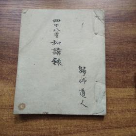 线装古籍   纸捻装订本    手钞本《  四十八首和讲录》   归佛道人   抄写本    佛经佛学   佛教类书籍    后面余约20页空白页