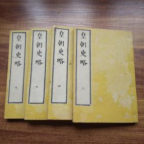 和刻本 《 皇朝史略》 存4册  日本古代史著作 青山延于撰写 日本史书类古籍  日本古代历史文献资料    类似中国十八史