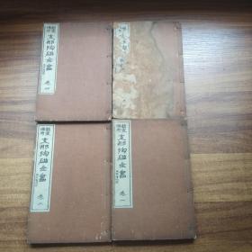 和刻本   《  鑑定备考  支那陶磁全书》4册全   鉴定备考   多色套印木板图多幅      图版多    支那陶瓷全书     大正六年(1917年)发行