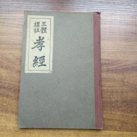 和本     《 三体标注孝经》1册全      和文孝经,点文孝经,白文孝经       昭和13年(1938年)发行
