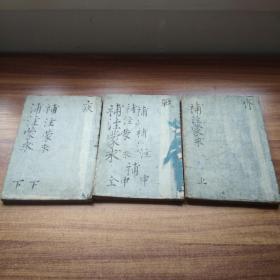 和刻本   线装古籍    《 补注蒙求 》3册全     多处批注     元禄7年 (1694年 )  年代久远