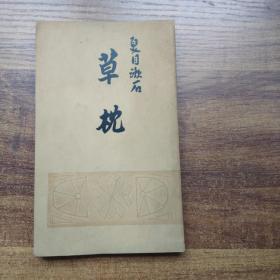 日文原版书 《草枕》一册全       夏目漱石著  明星社 昭和36年(1961年 )发行