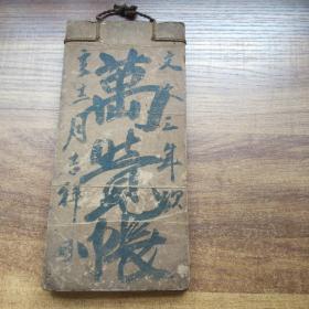 手钞本   老账本  《萬觉帐 》  一册全   抄写本     皮纸      装订整齐    文久3年(1863年)