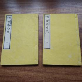线装古籍    和刻本 《 编年日本外史 》存2册    全文汉字,无障碍阅读   品佳