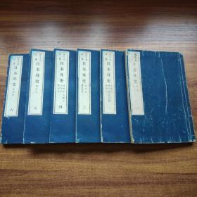 和本   线装古籍     《 日本外史》  6册全     日本著名汉文史书  赖久太郎著  明治38年(1906)出版    刻印清晰       品佳