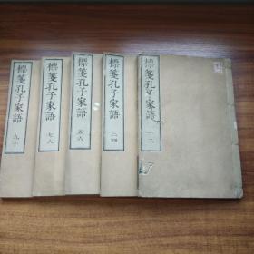 线装古籍    清中期    和刻本  《 标笺孔子家语》10卷5册全    宽政元年(1789年)  江都尚古堂 皮纸线装    大开本 :26CM*18CM*5CM