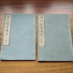 和刻本   线装古籍    木刻版 《日记故事大全》中下两册     【张瑞图 校】   中国古代名人小故事  成语典故
