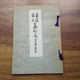 日本花道   日本插花艺术书籍  华道家元  华*美之 《四季燕子花之卷》一册全   全图本 图版78幅    明治44年(1911年) 品佳