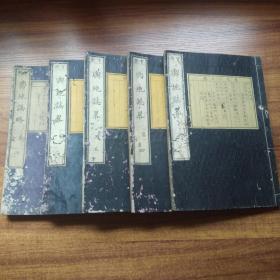 线装古籍     和刻本《舆地志略》5册(卷3---卷7)   大量木版画介绍亚洲, 欧洲历史 地理 风俗等    图版多 舆地誌略  地图  大本厚册