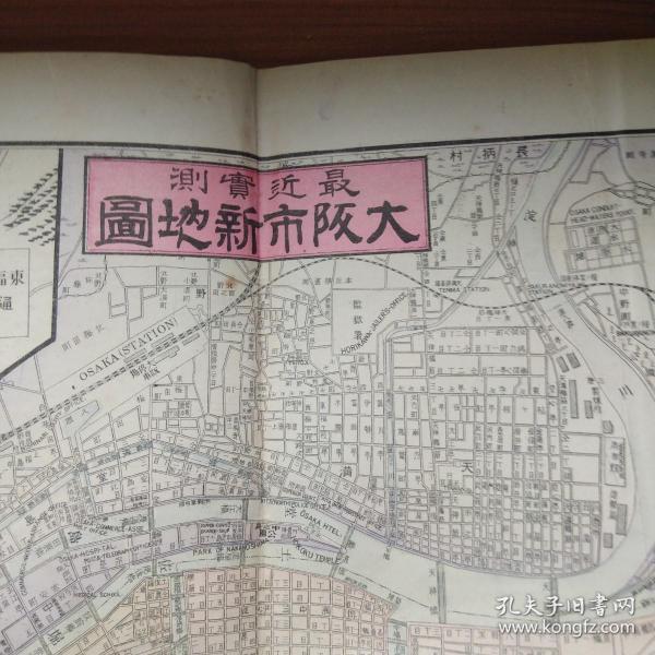 日本原版地图   《最近实测 京都市新地图   大坂市新地图 》尺寸:80厘米*55厘米    老地图