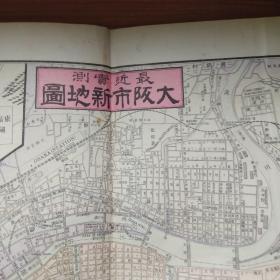 日本原版地图   《最近实测 京都市新地图   大阪市新地图 》尺寸:80厘米*55厘米    老地图