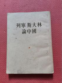 列宁 斯大林论中国